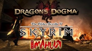 Чем Dragon's Dogma лучше Skyrim?! - Обзор