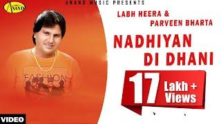 Labh Heera | Nadhiyan Di Dhani | latest Punjabi Song 2019 | Anand Music l New Punjabi Song 2019