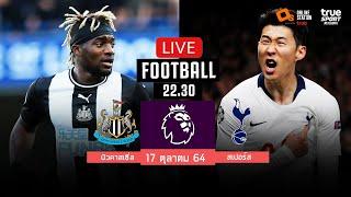 🔴 LIVE FOOTBALL : นิวคาสเซิ่ล 2-3 สเปอร์ส ฟุตบอลพรีเมียร์ลีกพากย์ไทย 17-10-64