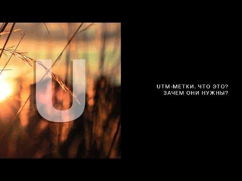 Что такое Utm-метки и почему без них нельзя запускать рекламу на сайт