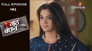 Gathbandhan - 12th March 2019 - गठ बंधन - Full Episode