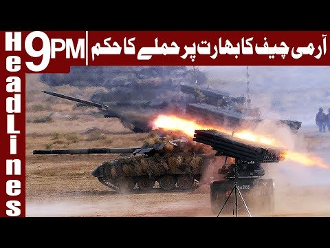 Indian CFVs detrimental to peace - COAS - Headlines & Bulletin 9 PM - 7 February 2018 - Express News