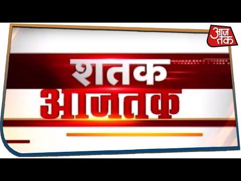 Shatak Aaj Tak | आज सुबह की तमाम खबरें तेज़ रफ़्तार में | April 20, 2019