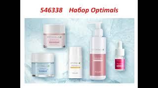 Набор Optimal 546338 зимний уход за кожей Позволь коже выглядеть и чувствовать роскошно