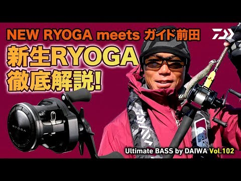 NEW RYOGA meets ガイド前田 新生RYOGA徹底解説|Ultimate BASS by DAIWA Vol102
