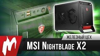 Мини-зверь — MSI Nightblade X2  — Железный цех — Игромания