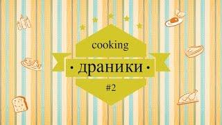 Cooking#2||готовим драники из картошки(мы рады каждому лайку и просмотру!!!!В этом видео старшая сестра Даша покажет как приготовить драники из..., 2015-12-10T09:27:43.000Z)