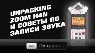 Unpacking Zoom H4n и Советы по записи звука