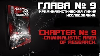 """Lighting Rod."" №9 ""Criminalistic area of research"""