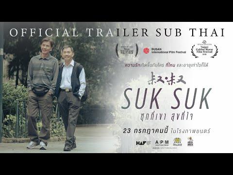 ตัวอย่าง Suk Suk ซับไทย