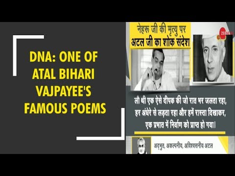DNA: Remembering one of Atal Bihari Vajpayee's famous poems