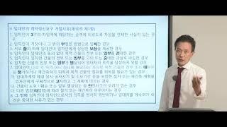 [공인중개사 무료인강 …