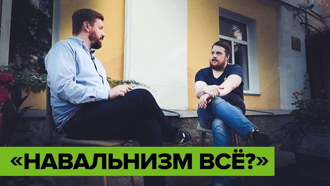 Конфликты в команде и чёрный нал: экс-глава штаба Навального рассказал о работе в ФБК