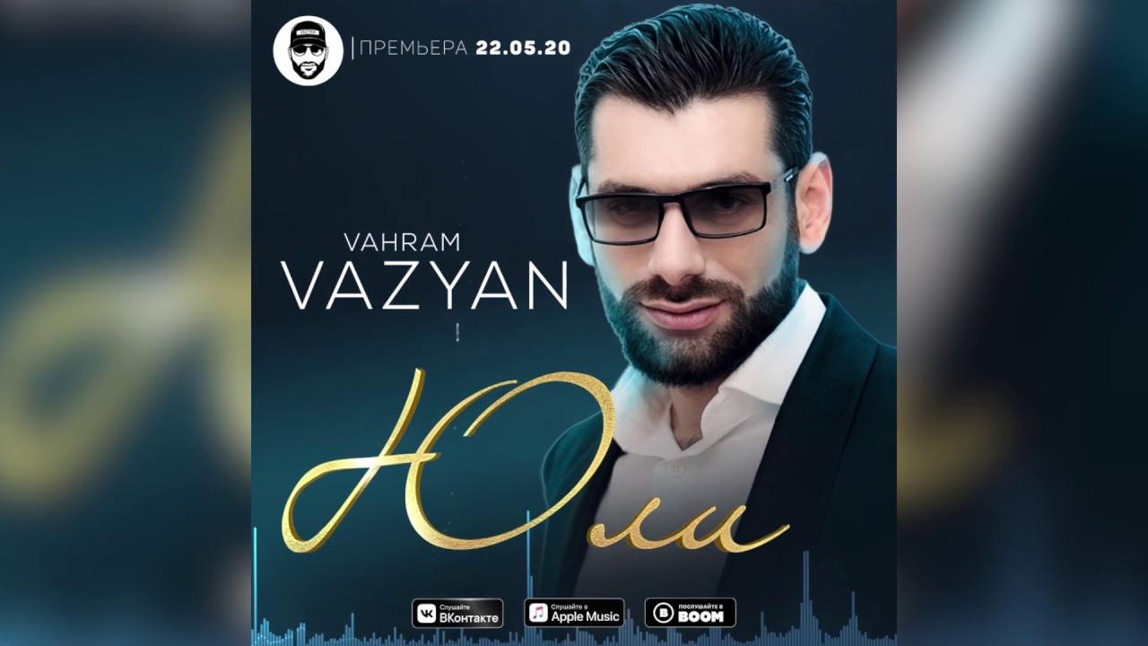 Ваграм Вазян - Юли / Vahram Vazyan Yuli (0+)
