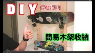 自己動手DIY做家具! 初級簡易木架 誰都可以學會喔~~