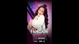 อย่างน้อย (Ost.ปิดเทอมใหญ่หัวใจว้าวุ่น) - รวงข้าว [FanCam] วันซ้อมใหญ่ | 4EVE Girl Group Star