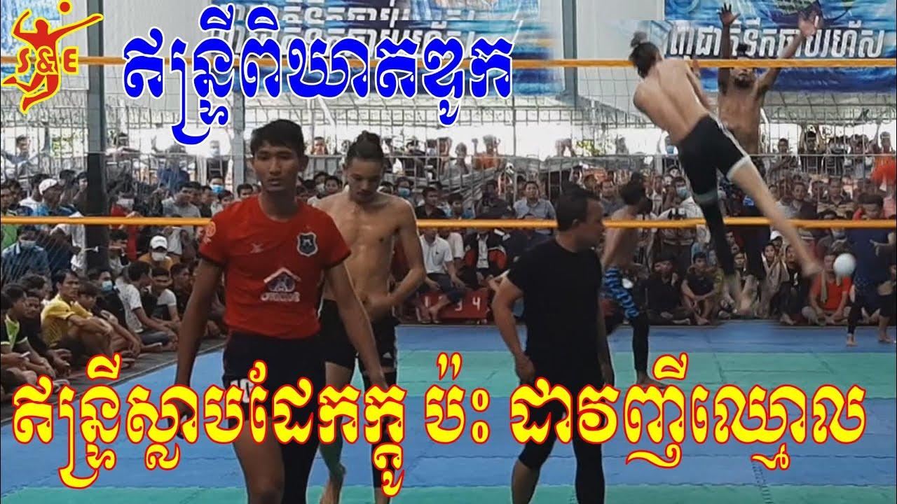 ស្មាត់ឌូក ស្មាត់ក្តូ ប៉ះ សវុណ្ណនាថ ម៉ាប់ឆ្វេង-Duk Kdo Vs Neymar Mab - Amazing Volleyball-05 Aug 2020