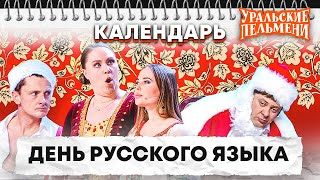 День русского языка Уральские Пельмени Календарь