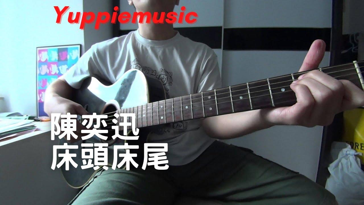 #145 陳奕迅 - 床頭床尾 (自彈自唱) - YouTube