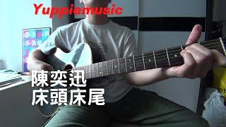 #145 陳奕迅 - 床頭床尾 (自彈自唱)