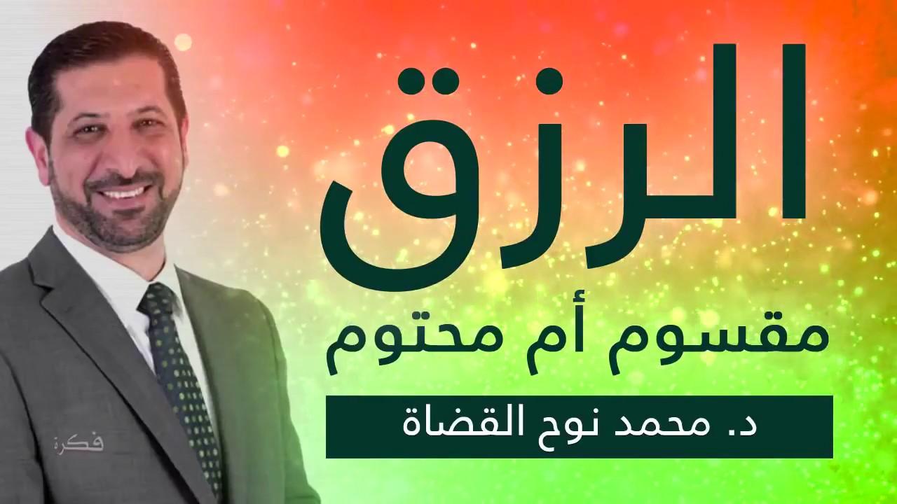 الرزق مقسوم أو محتوم مفاهيم في الرزق لابد من فهمها د.محمد نوح