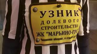 Протест дольщиков Москвы