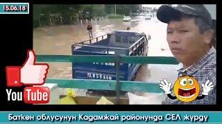 Кадамжайдын Кыргыз Кыштак айылында жамгыр жаап, СЕЛ жүрдү   Элдик Роликтер