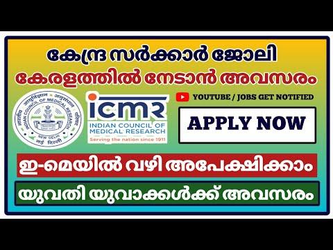 കൊച്ചിൻ ഷിപ്പിയാർഡിൽ അവസരം |Cochin Shipyard Recuritment 2021| Job News Malayalam