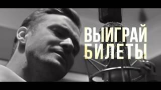 Выиграй билеты на шоу Джастина Тимберлейка в Москве