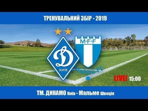 Динамо - Мальме Смотреть онлайн 08.02.2019