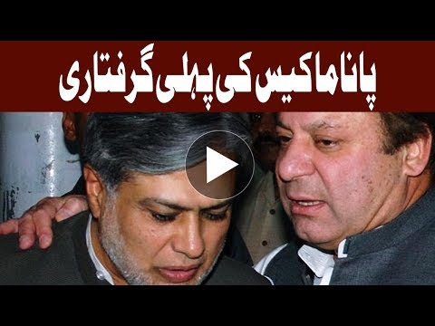 Supereme Court reserves verdict in Panamagate case - Headlines - 12:00 PM - 21 July 2017