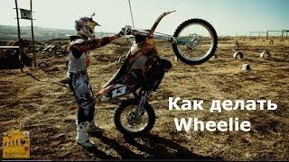 Как научиться ездить на заднем колесе / How to Do Wheelie