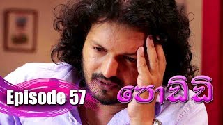 Poddi - පොඩ්ඩි | Episode 57 | 04 - 10 - 2019 | Siyatha TV Thumbnail