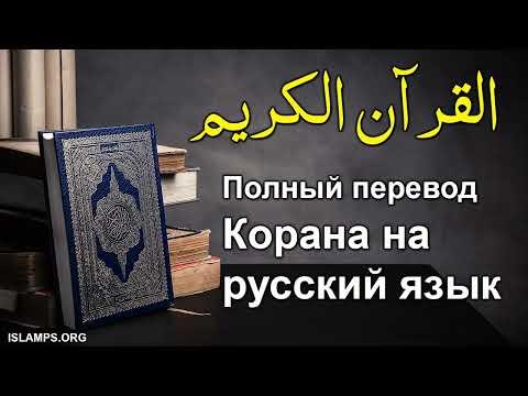 коран | Полный перевод Корана на русский язык | коран на русском языке | коран с переводом