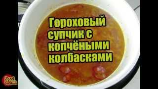 аппетитный гороховый супчик с копчеными колбасками в мультиварке-скороварке от канала FoodStornk