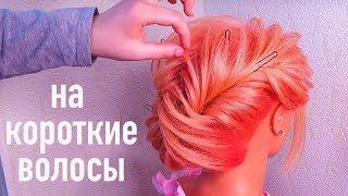 Свадебная/Вечерняя Прическа из Жгутов. Прическа на Выпускной. Prom Hairstyle For Medium Hair