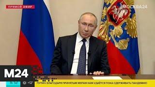 Путин выступил с обращением к россиянам из-за ситуации с коронавирусом - Москва 24