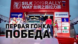 ФИНИШ в КИТАЕ и ПОБЕДА в гонке SilkWay группа О/Д. Как я впервые сел за руль гоночной машины TOYOTA.