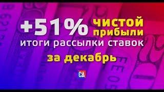 51% ЧИСТОЙ ПРИБЫЛИ | ИТОГИ СТАВОК ЗА ДЕКАБРЬ