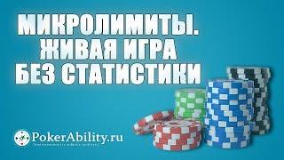 Покер обучение | Микролимиты. Живая игра без статистики