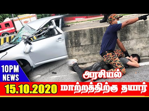 MALAYSIA TAMIL NEWS 10PM 15.10.2020 : அரசியல் மாற்றத்திற்கு தயார்