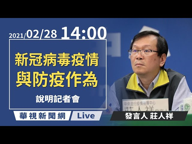 【LIVE直播】2021/02/28 14:00 中央流行疫情指揮中心嚴重特殊傳染性肺炎記者會