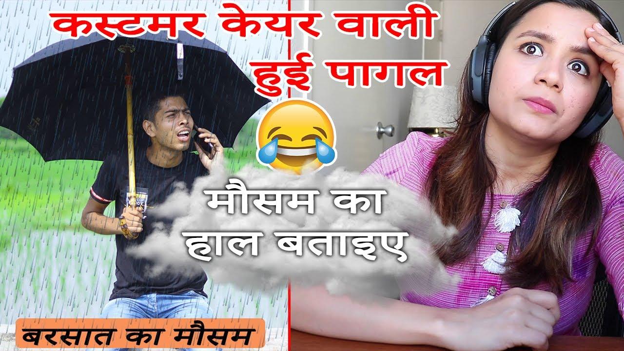कस्टमर केयर से मौसम का हाल बताइए ( Vinay Kumar shayari comedy customer care ) || fun friend india ||