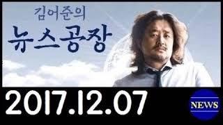 [김어준의 뉴스공장] (171207) 권순정,박범계,양지열,박지원,김진애