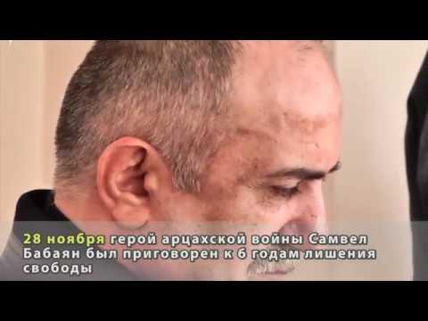Обзор важнейших новостей Армении за период с 27 ноября по 2 декабря