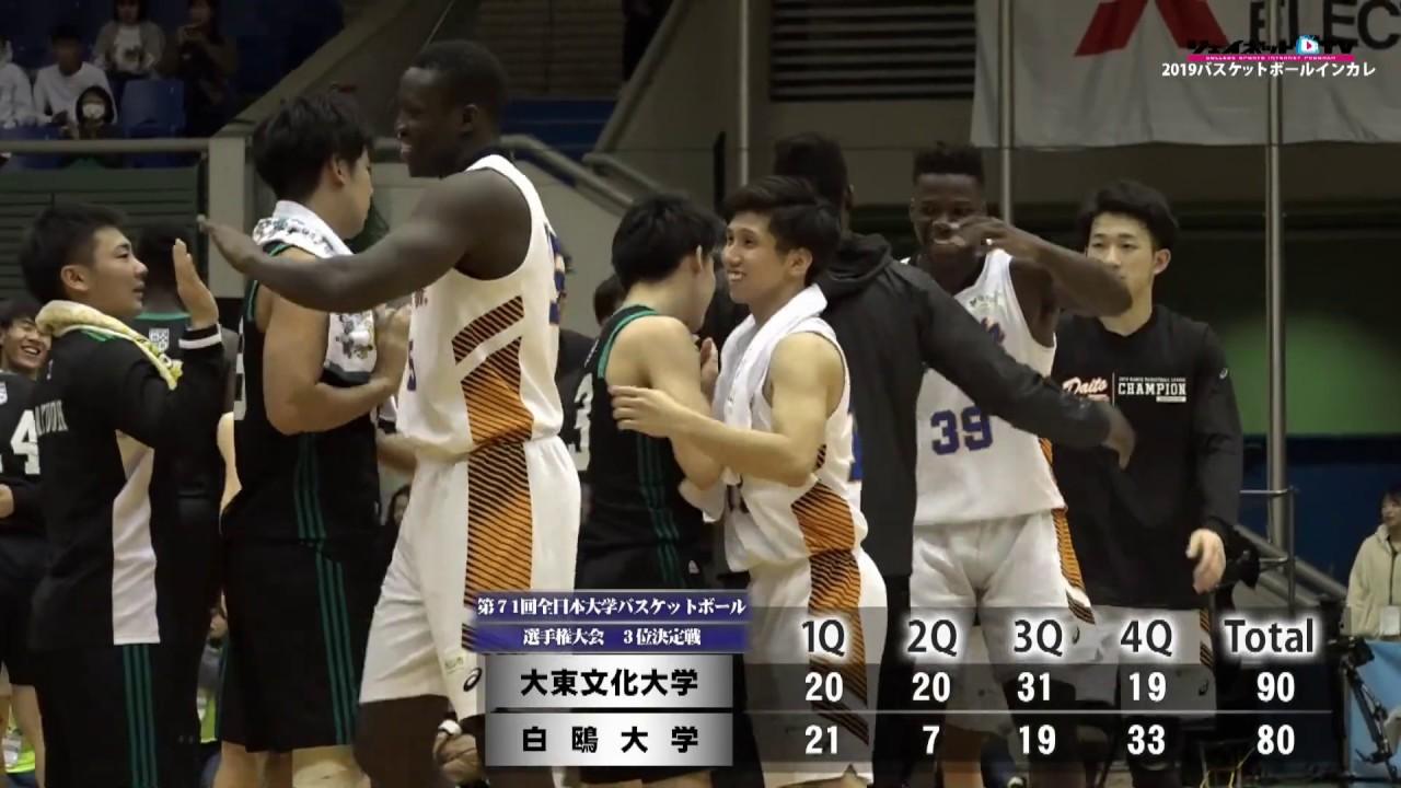 全日本大学バスケ2019インカレ男子3位決定戦、大東文化大学vs白鴎大学