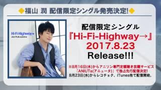 福山潤 配信限定シングル 『Hi-Fi-Highway→』のリリースが決定! 「Hi-Fi...