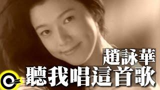 趙詠華 Cyndi Chao【聽我唱這首歌】Official Music Video thumbnail