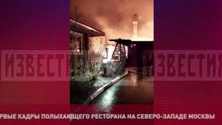 Пожар в ресторане гольф клуба Moscow Country Club под Москвой
