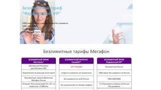 безлимитные тарифы москва +и московская область 2016
